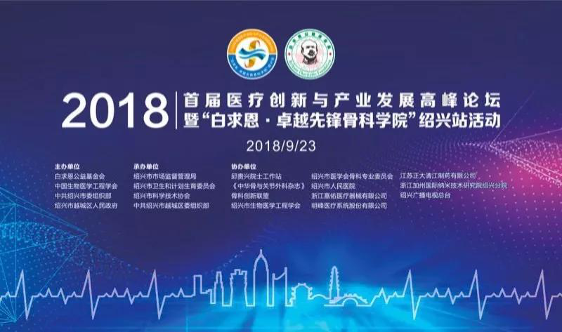2018年首届医疗创新与产业发展高峰论坛暨^白求恩,卓越先锋骨科学院 ̄活动成功举办